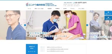 エンドウ歯科医院公式HP
