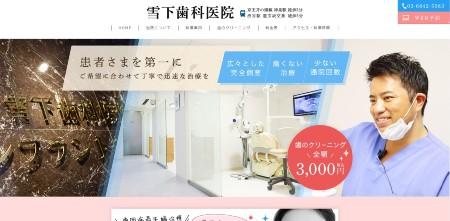 雪下歯科医院公式HP
