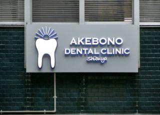 あけぼの歯科医院院内写真002
