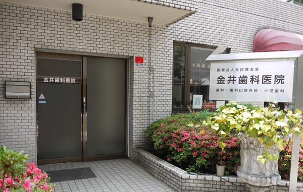 金井歯科医院内写真001