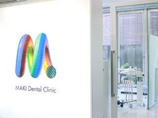 まき歯科写真01
